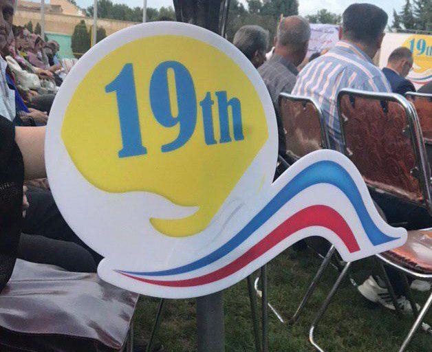 بخشی از سخنرانی نماینده محترم آشوریان در جشنواره تموز 6769