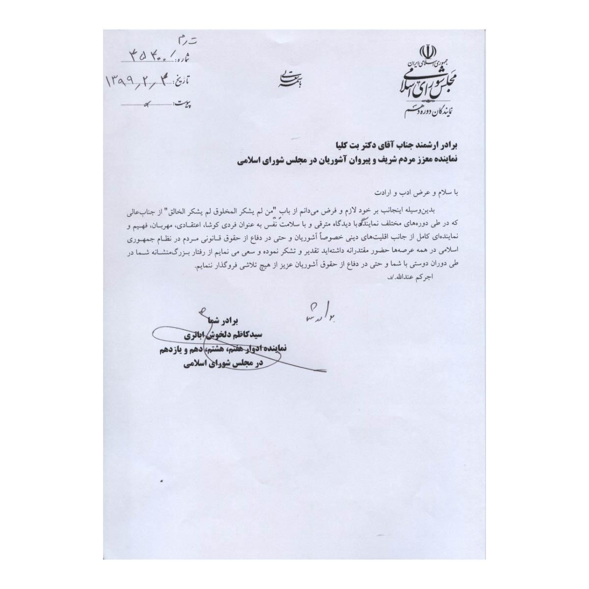 عضویت هیات مدیره شرکت توسعه ایرانگردی و جهانگردی