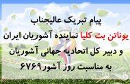 پیام روز آشور 6769 یوناتن بت کلیا نماینده آشوریان ایران