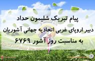 پیامهای روز آشور 6769 - شلیمون حداد