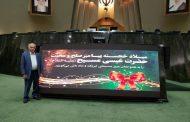 متن نطق میان دستور نماینده آشوریان ایران در تاریخ سوم دی ماه 1398