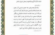 پیام تبریک مدیرکل فرهنگ و ارشاد استان آذربایجان غربی