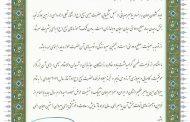 پیام تبریک عید میلاد از سوی شهردار منطقه 5 تهران